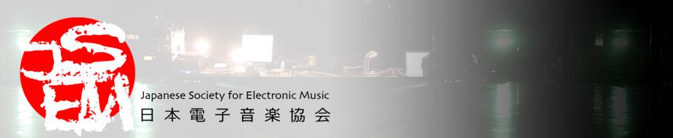 日本電子音楽協会