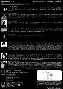 電子音楽なうvol3チラシ-2