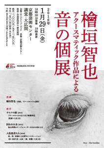 higaki2016_2