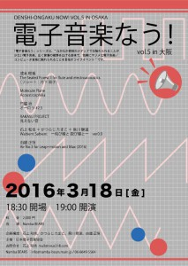 電子音楽なう!20160318out